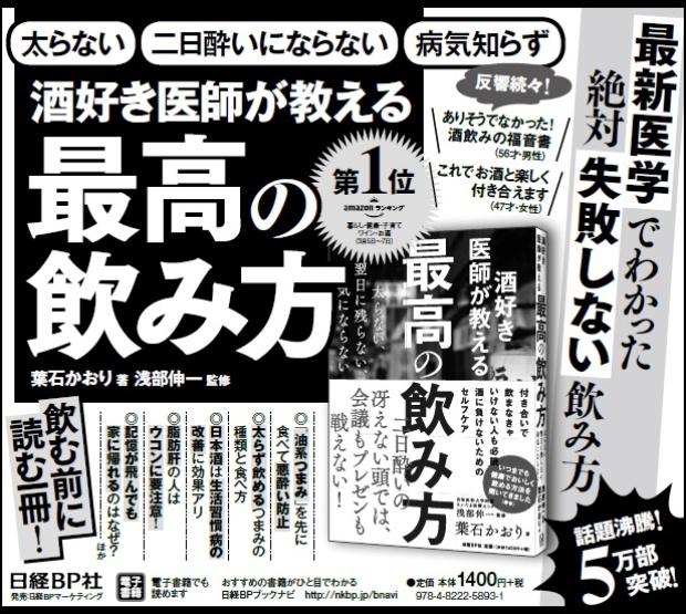 2018年5月14日 朝日新聞 朝刊