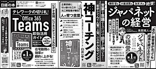 2020年5月10日 日本経済新聞 朝刊
