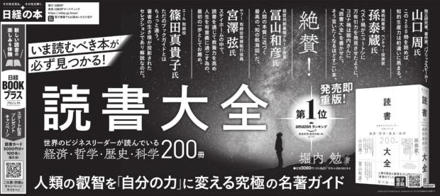2021年5月16日 日本経済新聞 朝刊