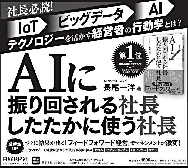 2018年5月16日 日本経済新聞 朝刊