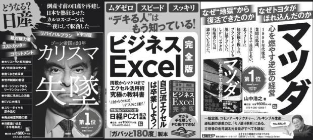 2019年5月17日 日本経済新聞 朝刊