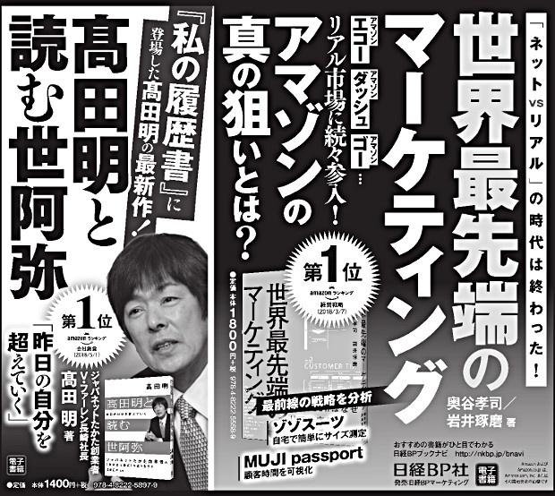 2018年5月19日 日本経済新聞 朝刊