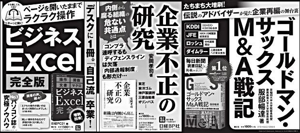 2018年5月20日/5月24日 日本経済新聞 朝刊