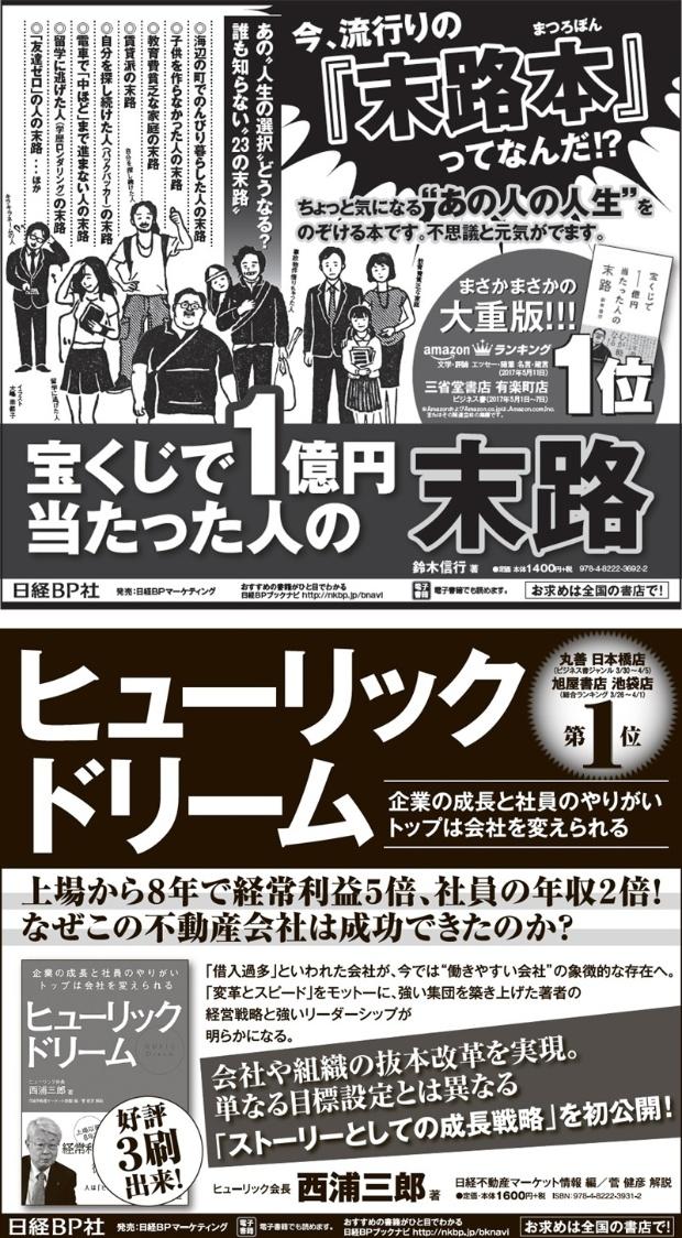2017年5月19日掲載 日本経済新聞 朝刊