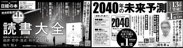 2021年5月18日 日本経済新聞 夕刊