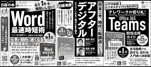 2020年5月22日 日本経済新聞 朝刊