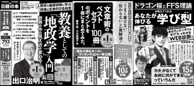 2021年5月23日 日本経済新聞 朝刊