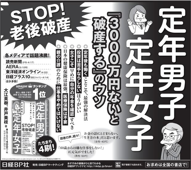 2017年5月24日掲載 読売新聞 朝刊