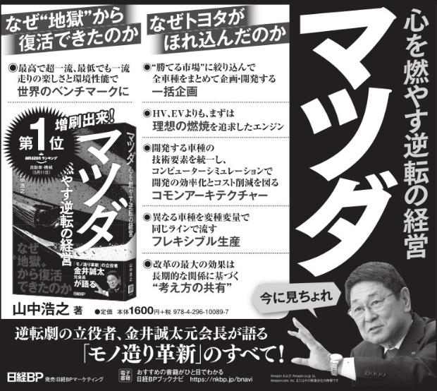 2019年5月28日 日本経済新聞 朝刊