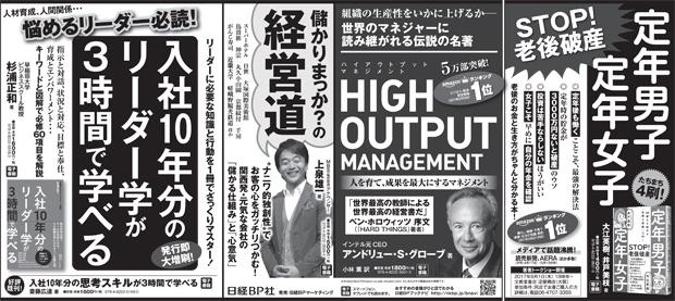 2017年5月28日掲載 日本経済新聞 朝刊
