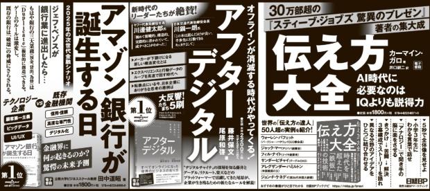 2019年5月29日 日本経済新聞 朝刊