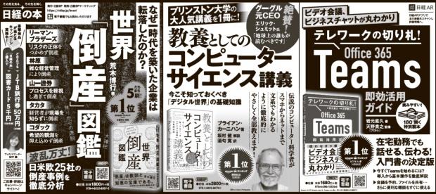 2020年5月29日 日本経済新聞 朝刊