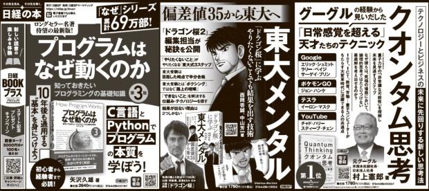 2021年5月29日 日本経済新聞 朝刊
