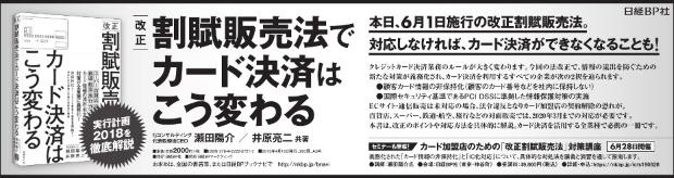 2018年6月1日掲載 日経MJ