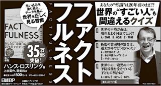 2019年6月9日 福島民報
