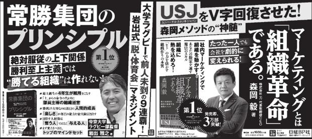 2018年6月3日 日本経済新聞 朝刊