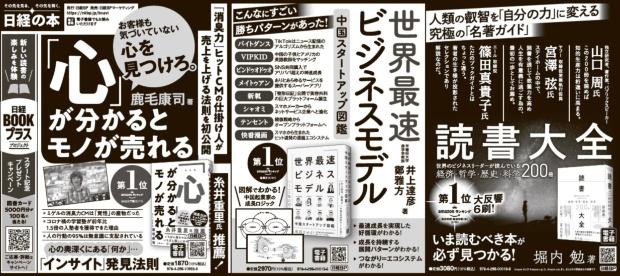 2021年6月5日 日本経済新聞 朝刊