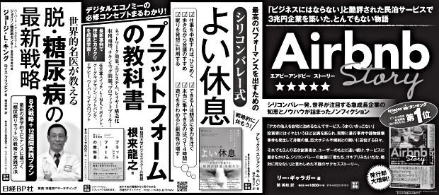 2017年6月6日掲載 日本経済新聞 朝刊