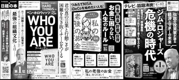 2020年6月6日 日本経済新聞 朝刊
