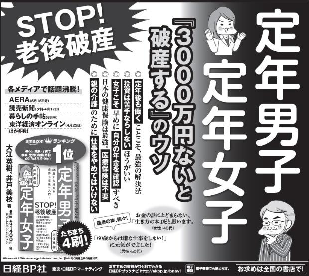 2017年6月2日掲載 朝日新聞 朝刊