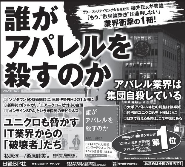 2017年6月9日掲載 繊研新聞