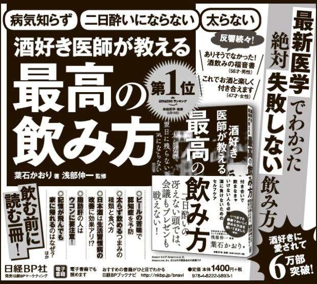 2018年6月7日 朝日新聞 朝刊