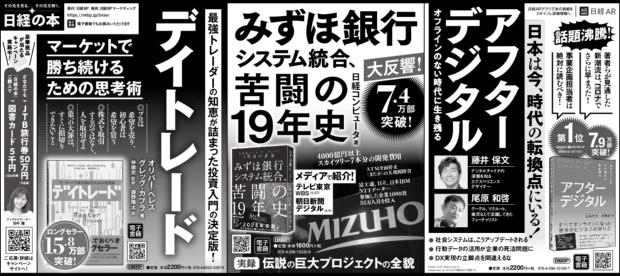 2020年6月9日 日本経済新聞 朝刊