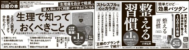 2021年6月7日 日本経済新聞 夕刊