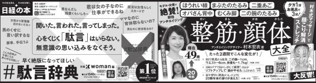 2021年6月15日 日本経済新聞 夕刊