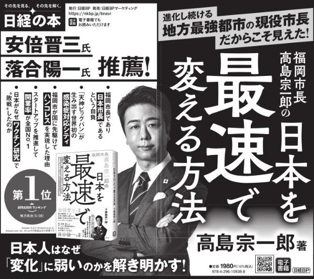 2021年6月12日 西日本新聞 朝刊