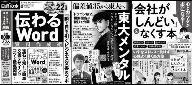 2021年6月13日 日本経済新聞 朝刊
