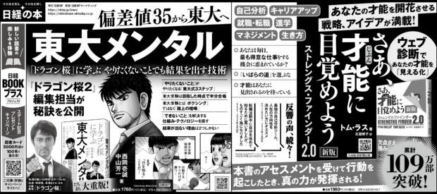 2021年6月12日 朝日新聞 朝刊