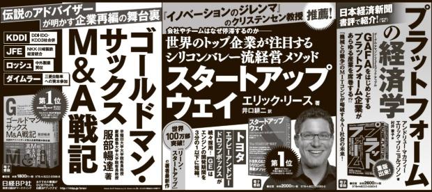 2018年6月13日 日本経済新聞 朝刊