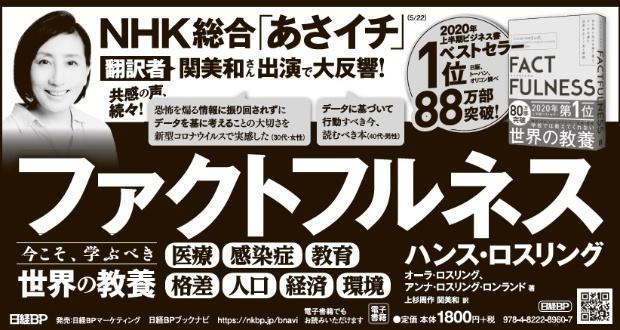 2020年6月14日 京都新聞 朝刊/神戸新聞 朝刊/愛媛新聞 朝刊