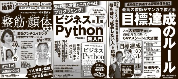 2019年6月16日 日本経済新聞 朝刊