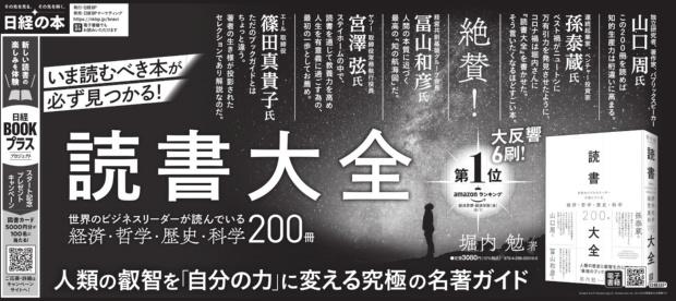 2021年6月16日 朝日新聞 朝刊
