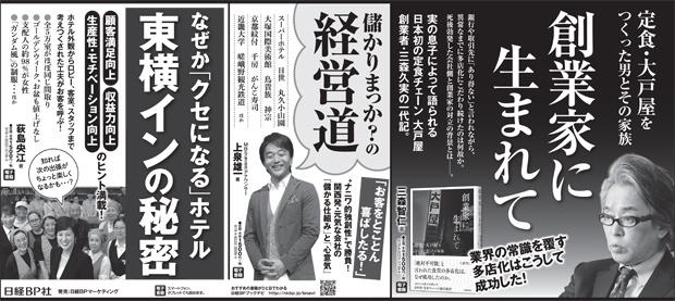 2017年6月19日掲載 日経MJ