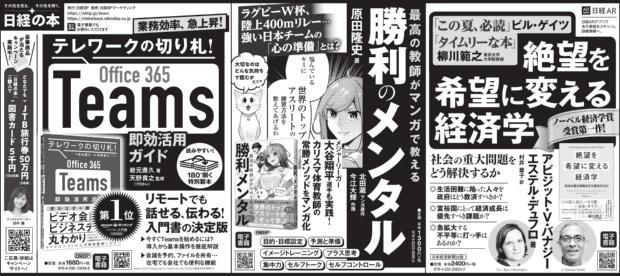 2020年6月18日 日本経済新聞 朝刊