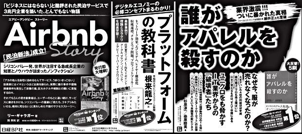 2017年6月25日掲載 日本経済新聞 朝刊