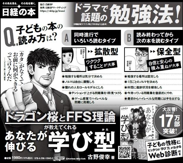 2021年6月22日 読売新聞 朝刊