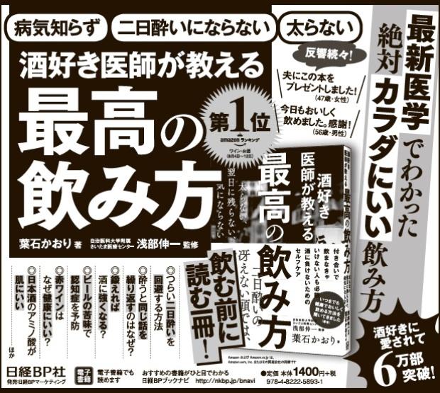 2018年6月22日 中日新聞 朝刊