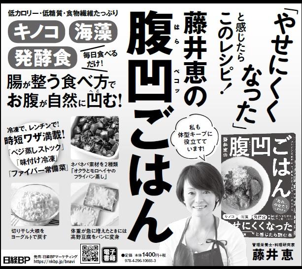 2020年6月24日 読売新聞 朝刊