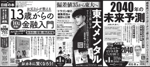 2021年6月27日 日本経済新聞 朝刊