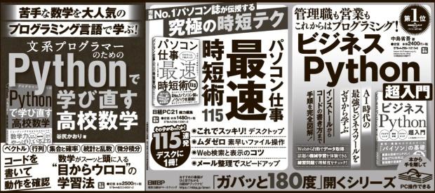 2019年6月25日 日本経済新聞 朝刊