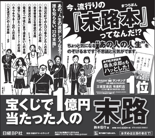 2017年6月28日掲載 読売新聞 朝刊