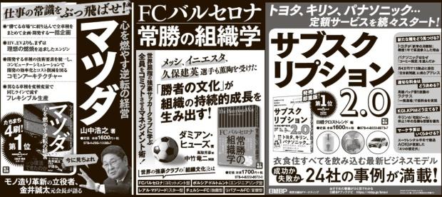 2019年6月30日 日本経済新聞 朝刊