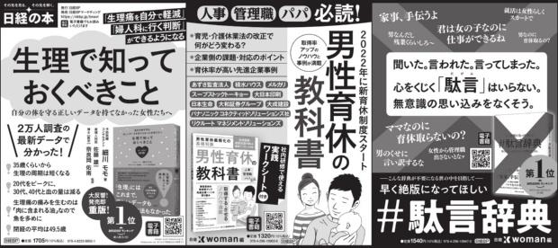 2021年6月28日 日本経済新聞 朝刊