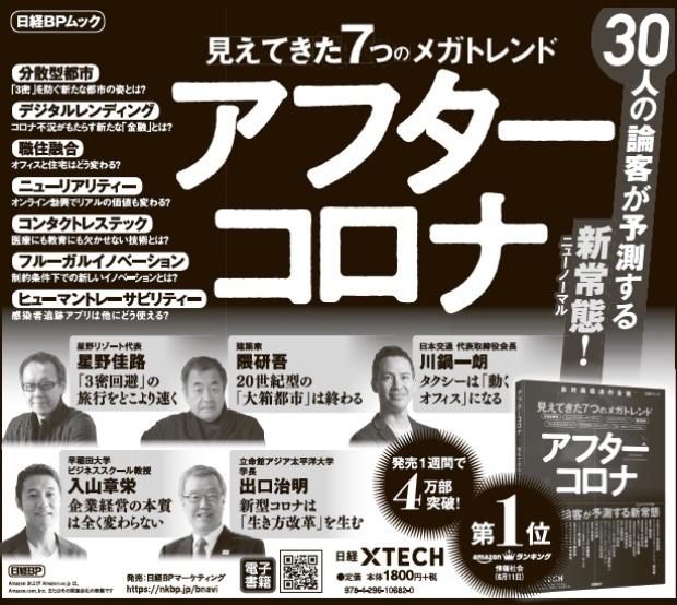 2020年6月30日 日本経済新聞 朝刊