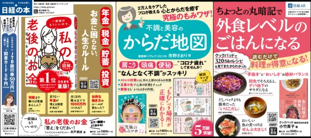 2020年7月5日 日本経済新聞 朝刊