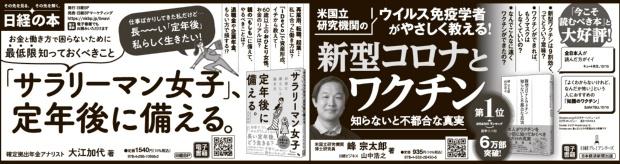 2021年7月5日 日本経済新聞 夕刊